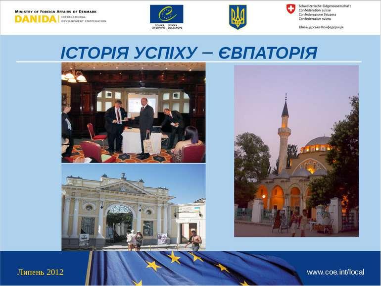Липень 2012 www.coe.int/local ІСТОРІЯ УСПІХУ – ЄВПАТОРІЯ www.coe.int/local