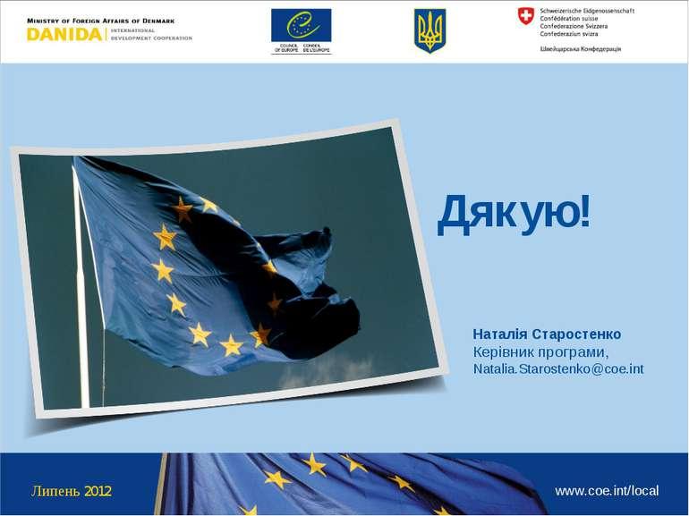 Липень 2012 www.coe.int/local Наталія Старостенко Керівник програми, Natalia....