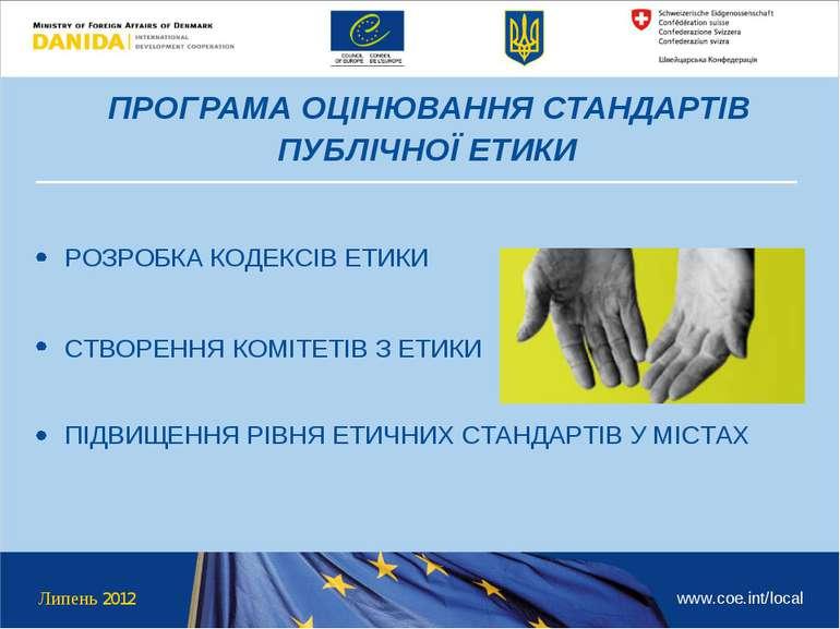 ПРОГРАМА ОЦІНЮВАННЯ СТАНДАРТІВ ПУБЛІЧНОЇ ЕТИКИ Липень 2012 www.coe.int/local ...