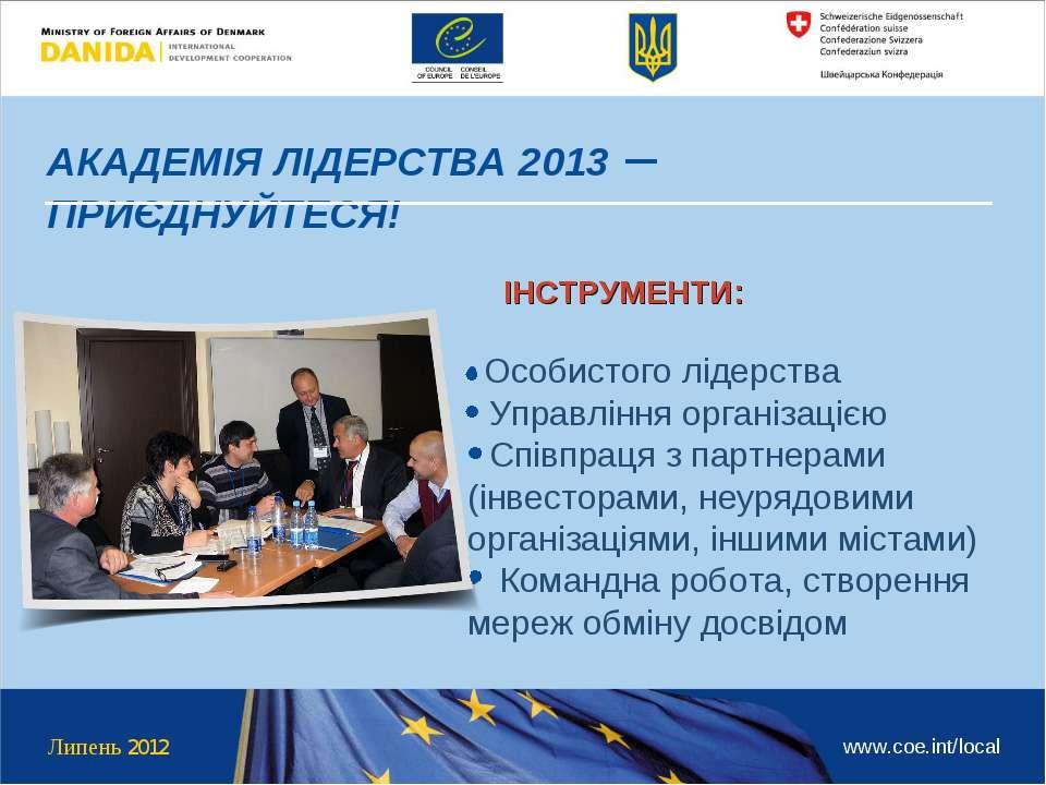 АКАДЕМІЯ ЛІДЕРСТВА 2013 –ПРИЄДНУЙТЕСЯ! Липень 2012 www.coe.int/local ІНСТРУМЕ...