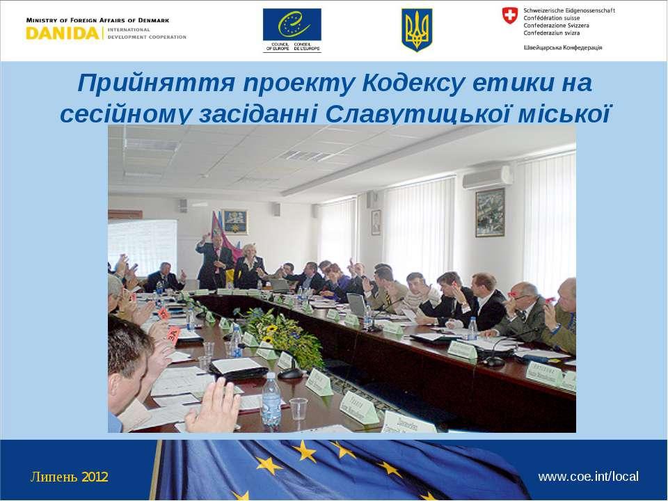 Прийняття проекту Кодексу етики на сесійному засіданні Славутицької міської р...