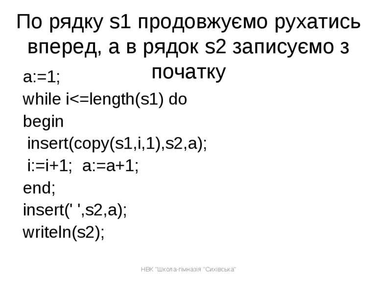 По рядку s1 продовжуємо рухатись вперед, а в рядок s2 записуємо з початку a:=...