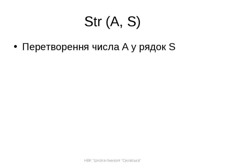 """Str (A, S) Перетворення числа A у рядок S НВК """"Школа-гімназія """"Сихівська"""" НВК..."""