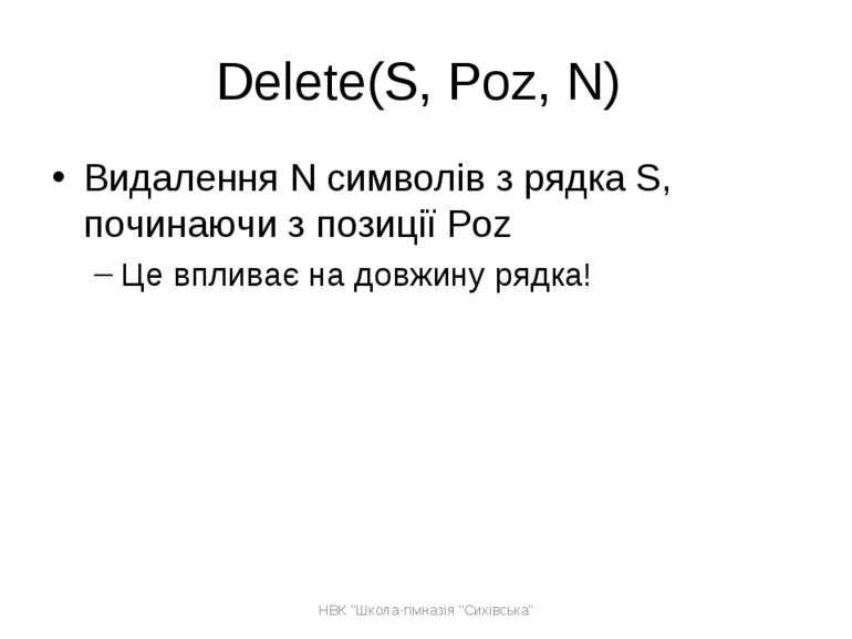 Delete(S, Poz, N) Видалення N символів з рядка S, починаючи з позиції Poz Це ...