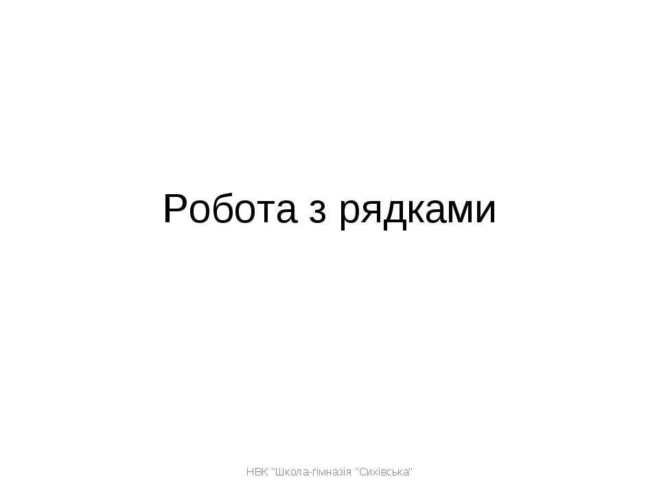 """Робота з рядками НВК """"Школа-гімназія """"Сихівська"""" НВК """"Школа-гімназія """"Сихівська"""""""