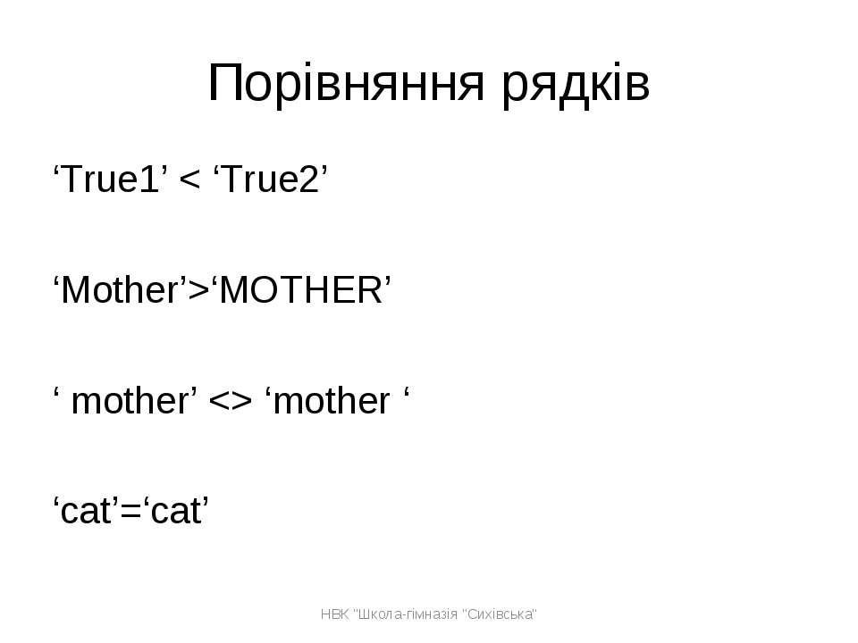 Порівняння рядків 'True1' < 'True2' 'Mother'>'MOTHER' ' mother' 'mother ' 'ca...