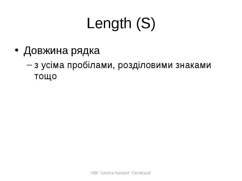 """Length (S) Довжина рядка з усіма пробілами, розділовими знаками тощо НВК """"Шко..."""