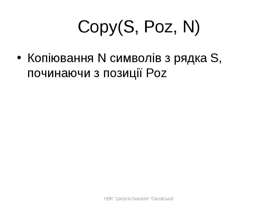 Copy(S, Poz, N) Копіювання N символів з рядка S, починаючи з позиції Poz НВК ...
