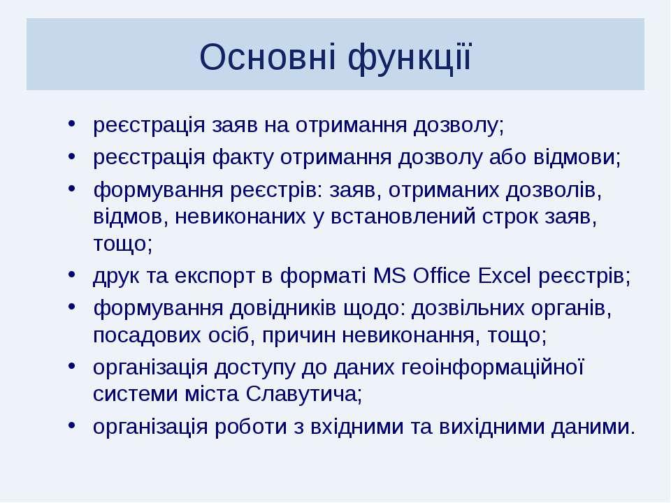Основні функції реєстрація заяв на отримання дозволу; реєстрація факту отрима...