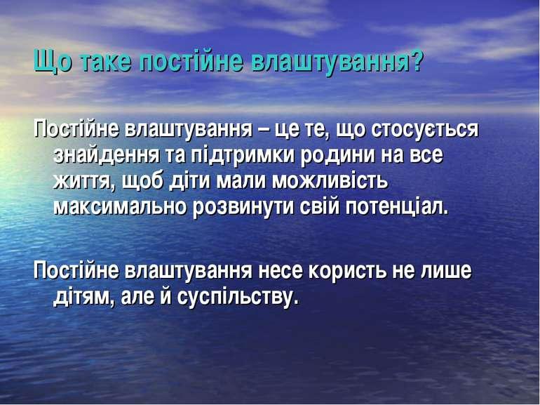 Що таке постійне влаштування? Постійне влаштування – це те, що стосується зна...
