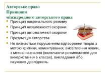 Авторське право Принципи міжнародного авторського права Принцип національного...