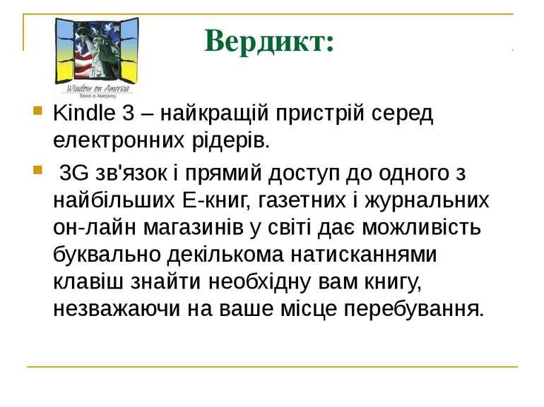 Вердикт: Kindle 3 – найкращій пристрій серед електронних рідерів. 3G зв'язок ...