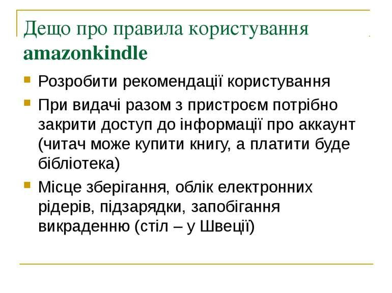 Дещо про правила користування amazonkindle Розробити рекомендації користуванн...