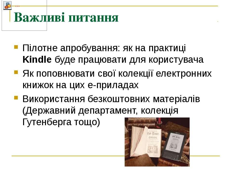 Важливі питання Пілотне апробування: як на практиці Kindle буде працювати для...