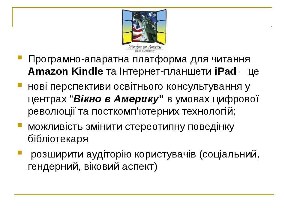 Програмно-апаратна платформа для читання Amazon Kindleта Інтернет-планшети i...