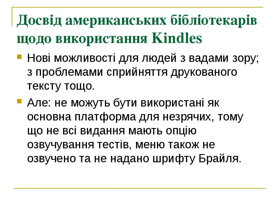 Досвід американських бібліотекарів щодо використання Kindles Нові можливості ...
