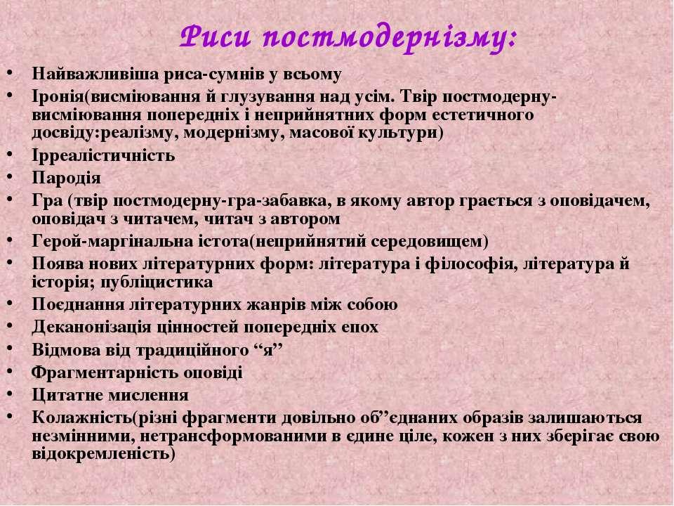 Риси постмодернізму: Найважливіша риса-сумнів у всьому Іронія(висміювання й г...