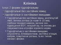 Клініка Існує 2 форми гідрофтальму: гідрофтальм без застійних явищ; гідрофтал...