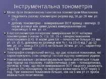 Інструментальна тонометрія Може бути безконтактна і контактна тонометром Макл...