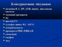 Консервативне лікування вітаміни В, С, РР, АТФ, віцеїн, нікотинова кислота тк...