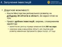 4. Залучення інвестицій Додаткові можливості: Кошти Міністерства регіональног...