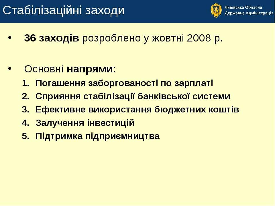 Стабілізаційні заходи 36 заходів розроблено у жовтні 2008 р. Основні напрями:...