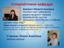 Співробітники кафедри * Балдич Наталія Іванівна, кандидат наук з державного у...