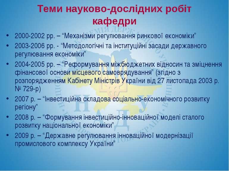 """Теми науково-дослідних робіт кафедри 2000-2002 рр. – """"Механізми регулювання р..."""