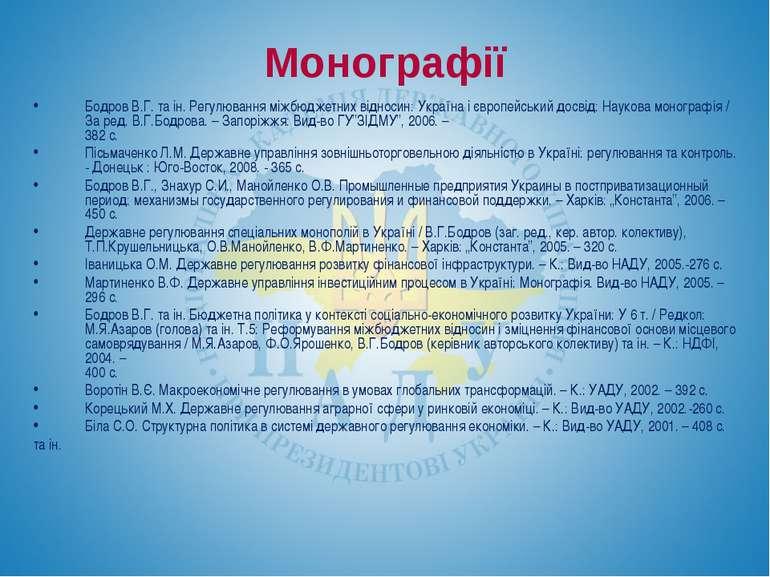 Монографії Бодров В.Г. та ін. Регулювання міжбюджетних відносин: Україна і єв...