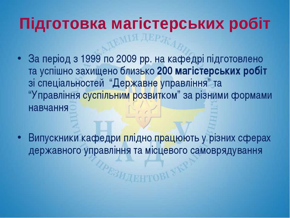 Підготовка магістерських робіт За період з 1999 по 2009 рр. на кафедрі підгот...