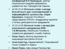 ПЛЕНАРНЕ ЗАСІДАННЯ Перша частина (10.00-11.00, конференц-зал) 10.00-10.05 Вст...