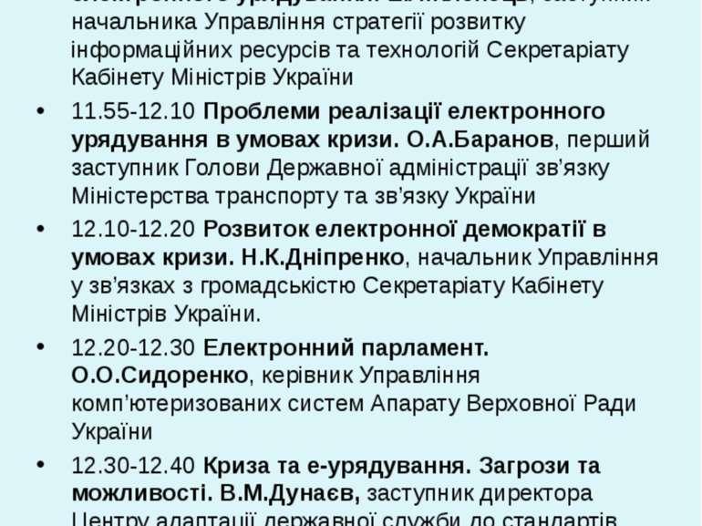 ПЛЕНАРНЕ ЗАСІДАННЯ Друга частина (11.40-13.00, конференц-зал) 11.40–11.55 Зап...