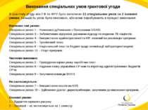 Виконання спеціальних умов грантової угоди В грантову угоду між ГФ та ФРУ бул...