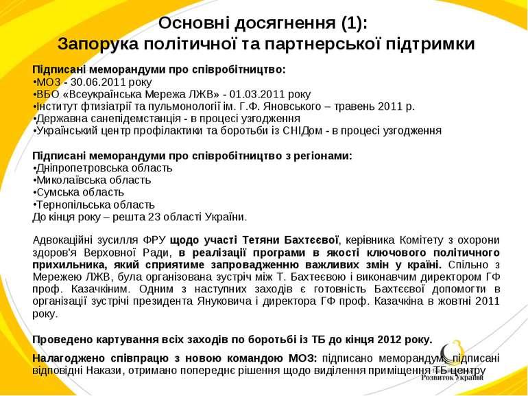 Основні досягнення (1): Запорука політичної та партнерської підтримки Підписа...