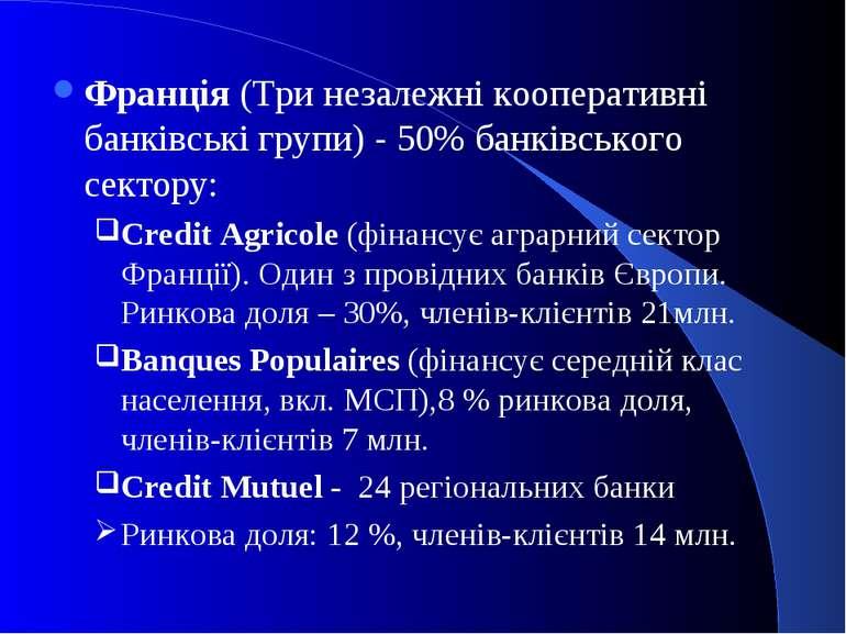 Франція (Три незалежні кооперативні банківські групи) - 50% банківського сект...