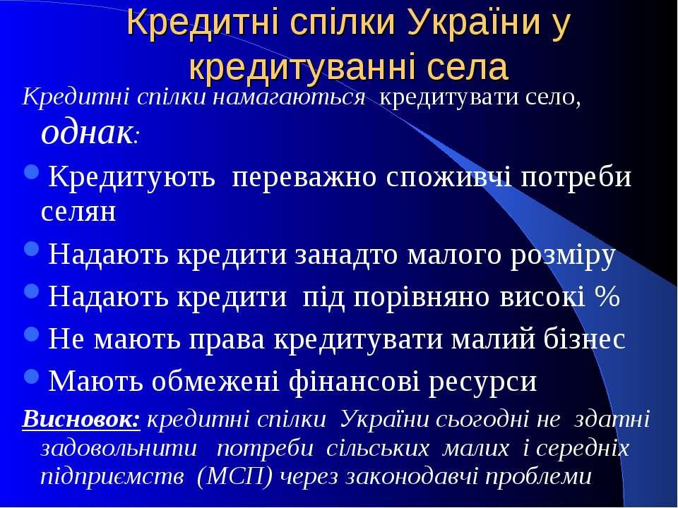 Кредитні спілки України у кредитуванні села Кредитні спілки намагаються креди...