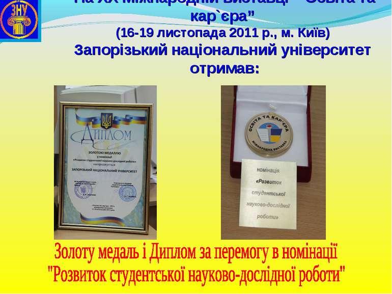 """На ХХ Міжнародній виставці """"Освіта та кар`єра"""" (16-19 листопада 2011 р., м. К..."""