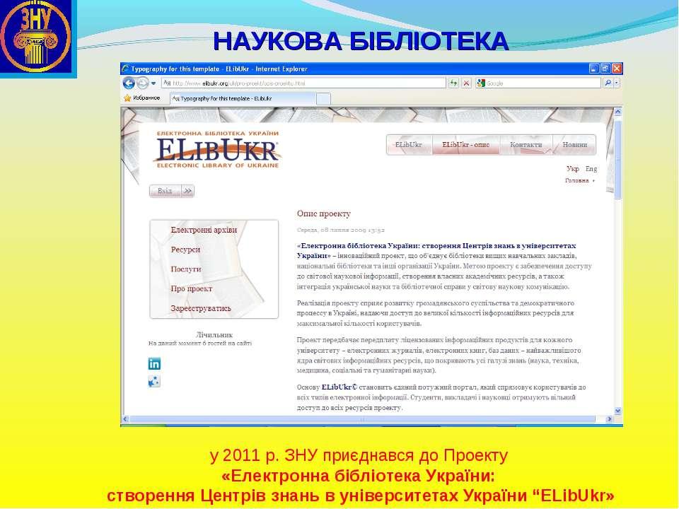 НАУКОВА БІБЛІОТЕКА у 2011 р. ЗНУ приєднався до Проекту «Електронна бібліотека...