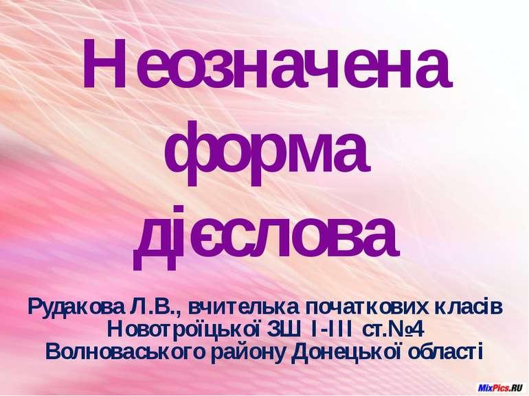 Неозначена форма дієслова Рудакова Л.В., вчителька початкових класів Новотрої...