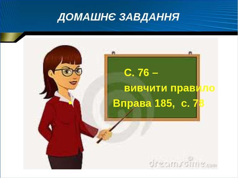 ДОМАШНЄ ЗАВДАННЯ С. 76 – вивчити правило Вправа 185, с. 78
