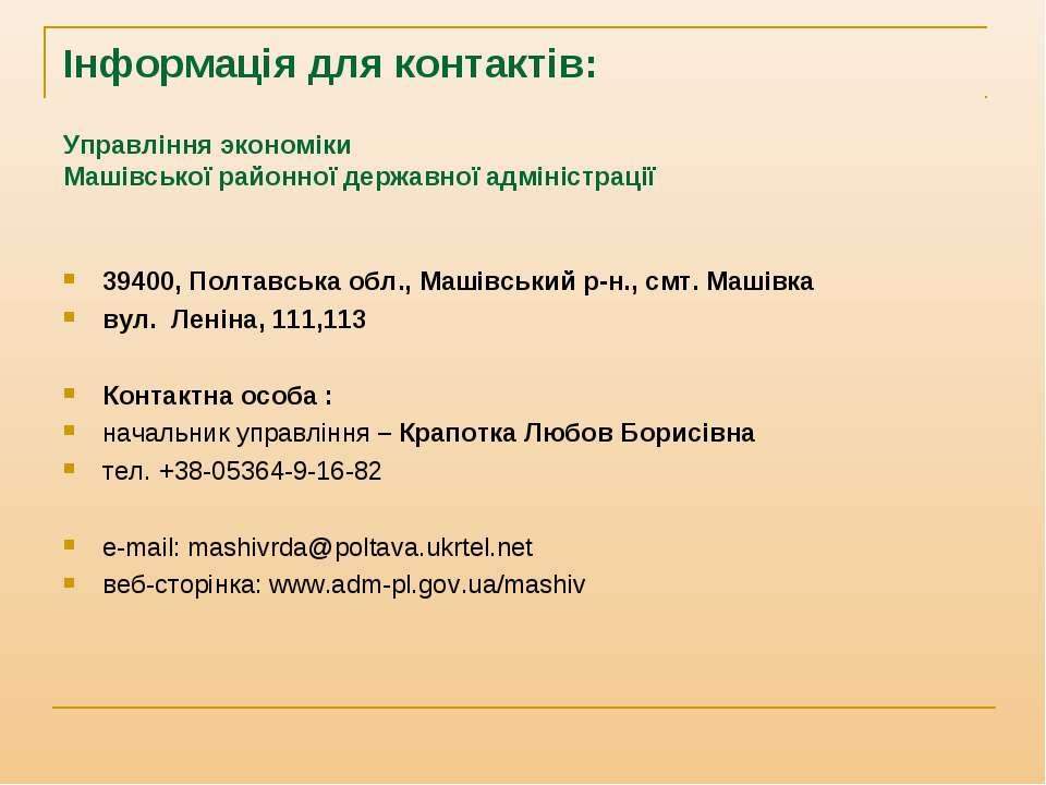 Інформація для контактів: Управління экономіки Машівської районної державної ...