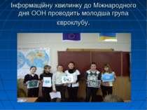 Інформаційну хвилинку до Міжнародного дня ООН проводить молодша група євроклубу.