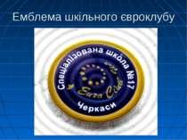 Емблема шкільного євроклубу