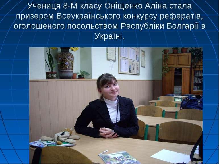 Учениця 8-М класу Оніщенко Аліна стала призером Всеукраїнського конкурсу рефе...