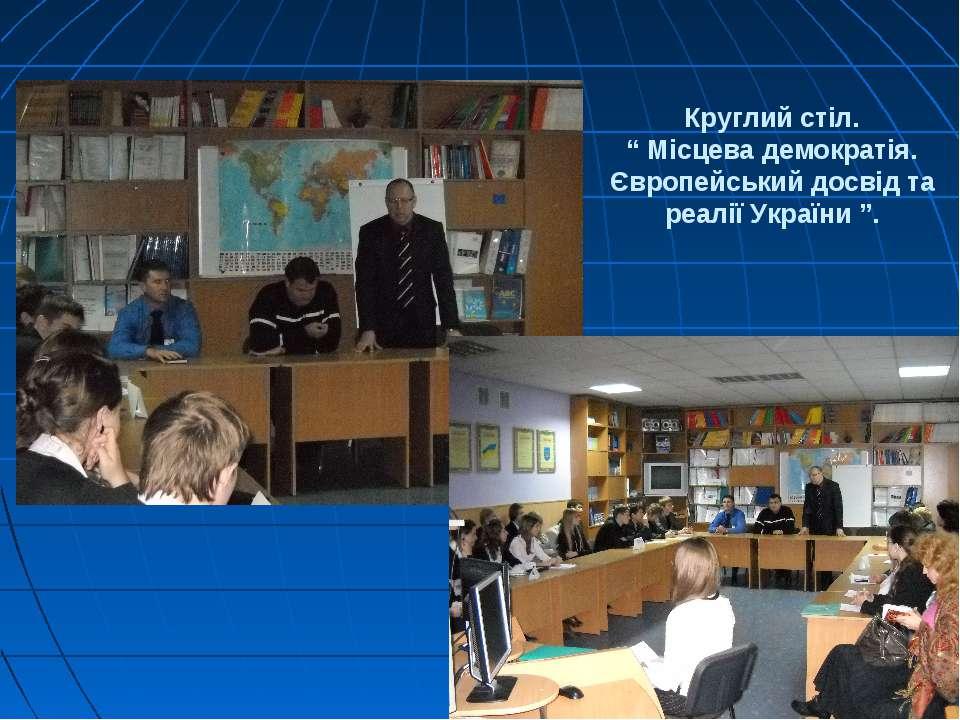 """Круглий стіл. """" Місцева демократія. Європейський досвід та реалії України """"."""