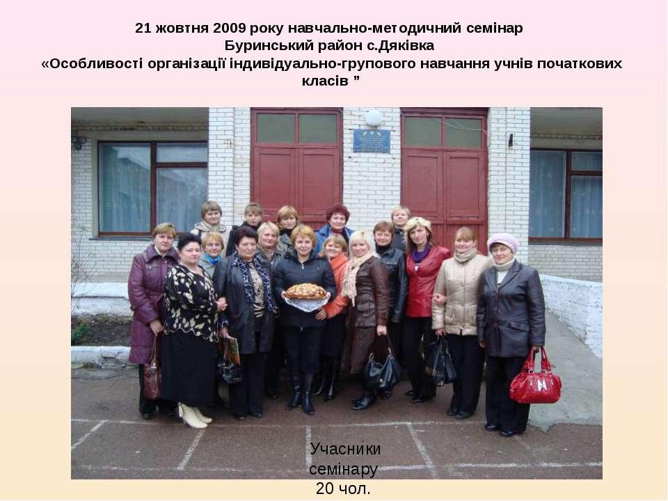 21 жовтня 2009 року навчально-методичний семінар Буринський район с.Дяківка «...