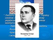 """"""" Любити Батьківщину, любити Україну означає любити і знати рідну мову україн..."""