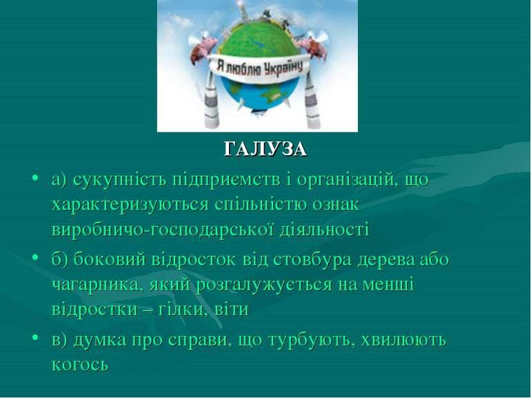 ГАЛУЗА а) сукупність підприємств і організацій, що характеризуються спільніст...