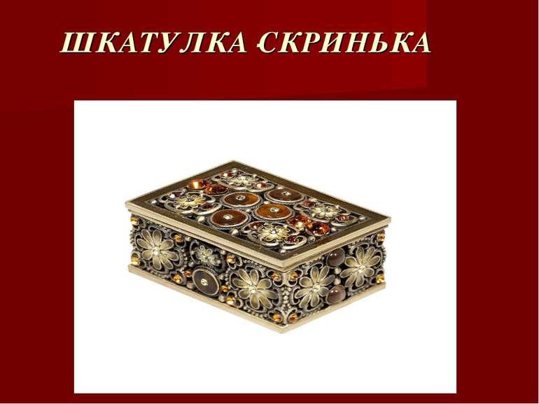ШКАТУЛКА - СКРИНЬКА