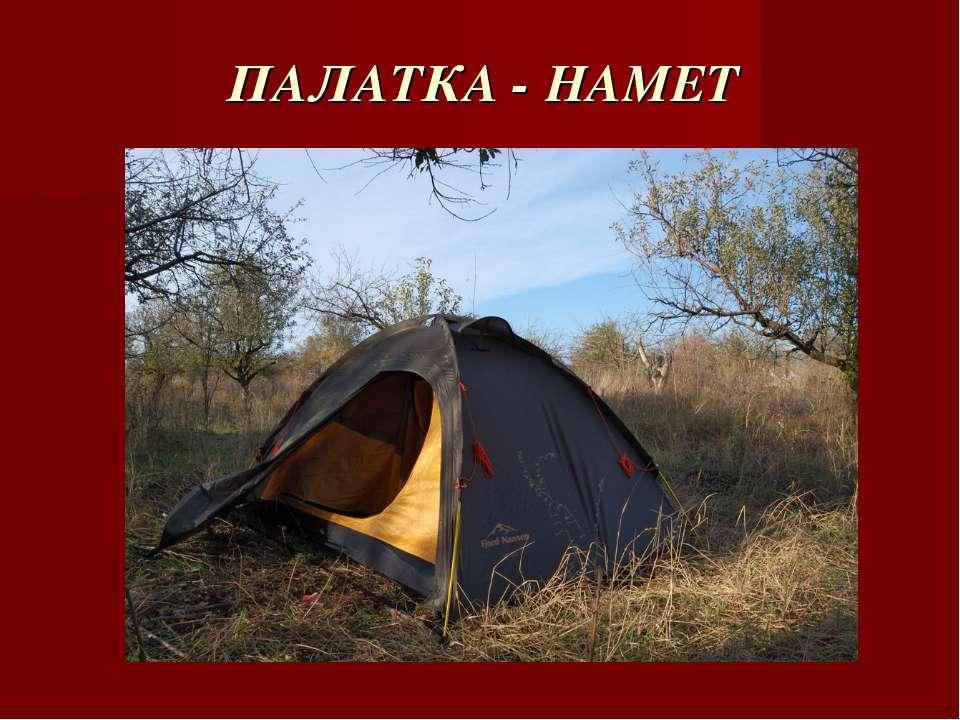 ПАЛАТКА - НАМЕТ